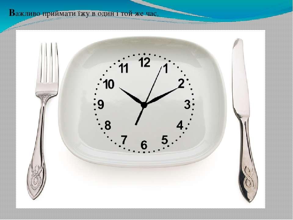 Важливо приймати їжу в один і той же час.