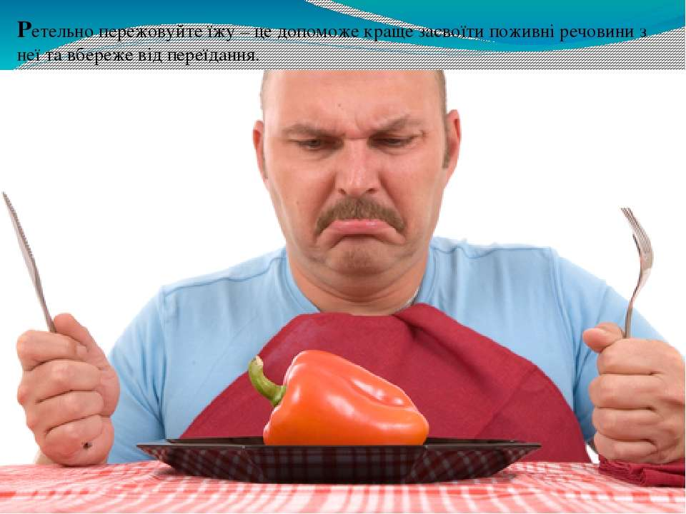 Ретельно пережовуйте їжу – це допоможе краще засвоїти поживні речовини з неї ...