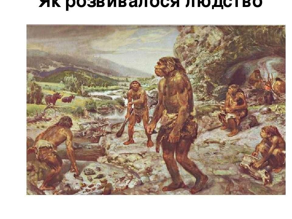 Як розвивалося людство 2 мільйони років тому