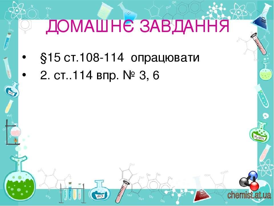 ДОМАШНЄ ЗАВДАННЯ §15 ст.108-114 опрацювати 2. ст..114 впр. № 3, 6