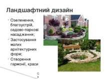 Озеленення, благоустрій, садово-паркові насадження; Застосування малих архіте...