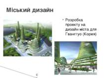 Розробка проекту на дизайн міста для Гванггуо (Корея) Міський дизайн Сатушкін...
