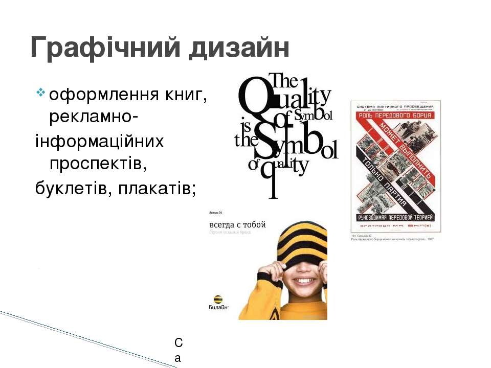 оформлення книг, рекламно- інформаційних проспектів, буклетів, плакатів; Граф...
