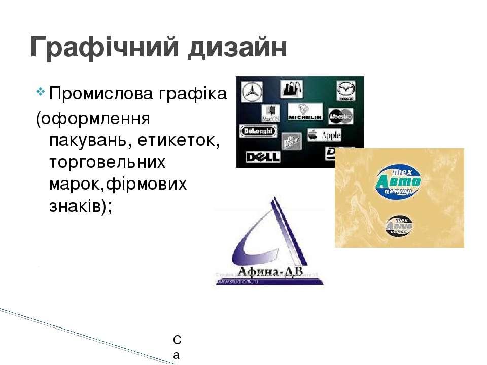 Промислова графіка (оформлення пакувань, етикеток, торговельних марок,фірмови...