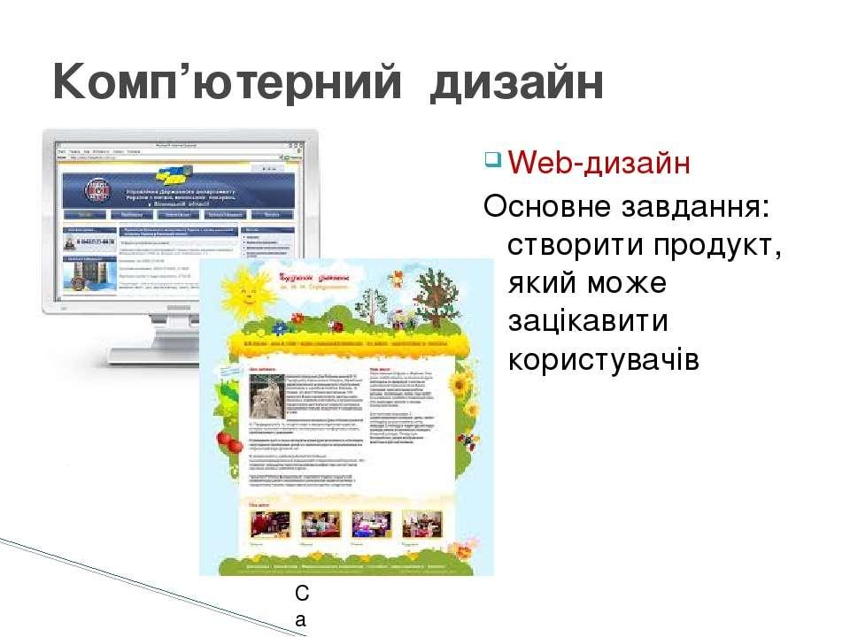 Web-дизайн Основне завдання: створити продукт, який може зацікавити користува...