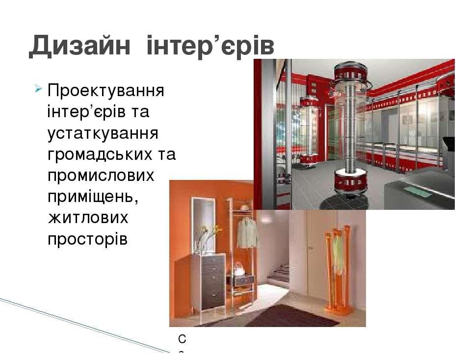 Проектування інтер'єрів та устаткування громадських та промислових приміщень,...