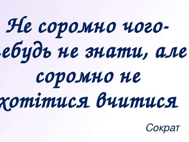 Не соромно чого-небудь не знати, але соромно не хотітися вчитися Сократ