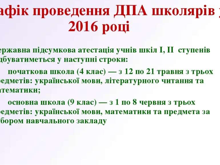 Графік проведення ДПА школярів у 2016 році Державна підсумкова атестація учні...