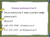 Ознака подільності на 9: Число ділиться на 9, якщо сума його цифр ділиться на...
