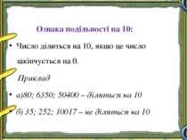 Ознака подільності на 10: Число ділиться на 10, якщо це число закінчується на...
