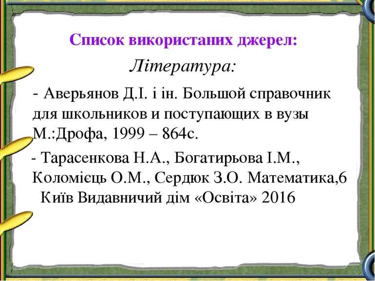 Список використаних джерел: Література: - Аверьянов Д.І. і ін. Большой справо...