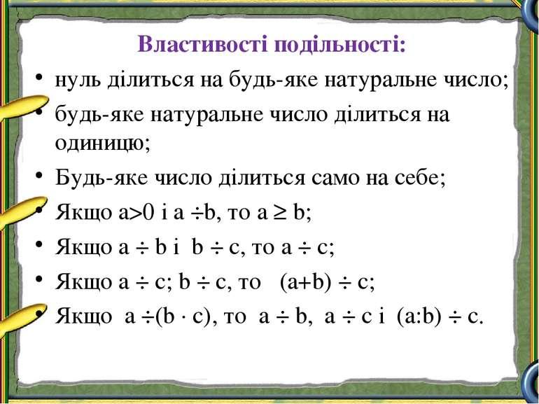 Властивості подільності: нуль ділиться на будь-яке натуральне число; будь-яке...
