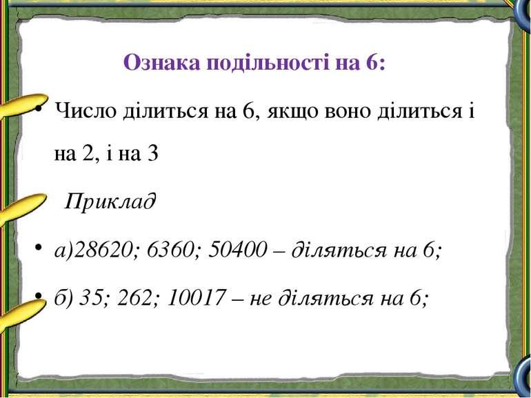 Ознака подільності на 6: Число ділиться на 6, якщо воно ділиться і на 2, і на...