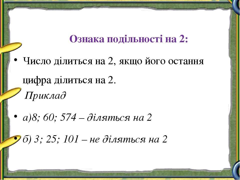 Ознака подільності на 2: Число ділиться на 2, якщо його остання цифра ділитьс...