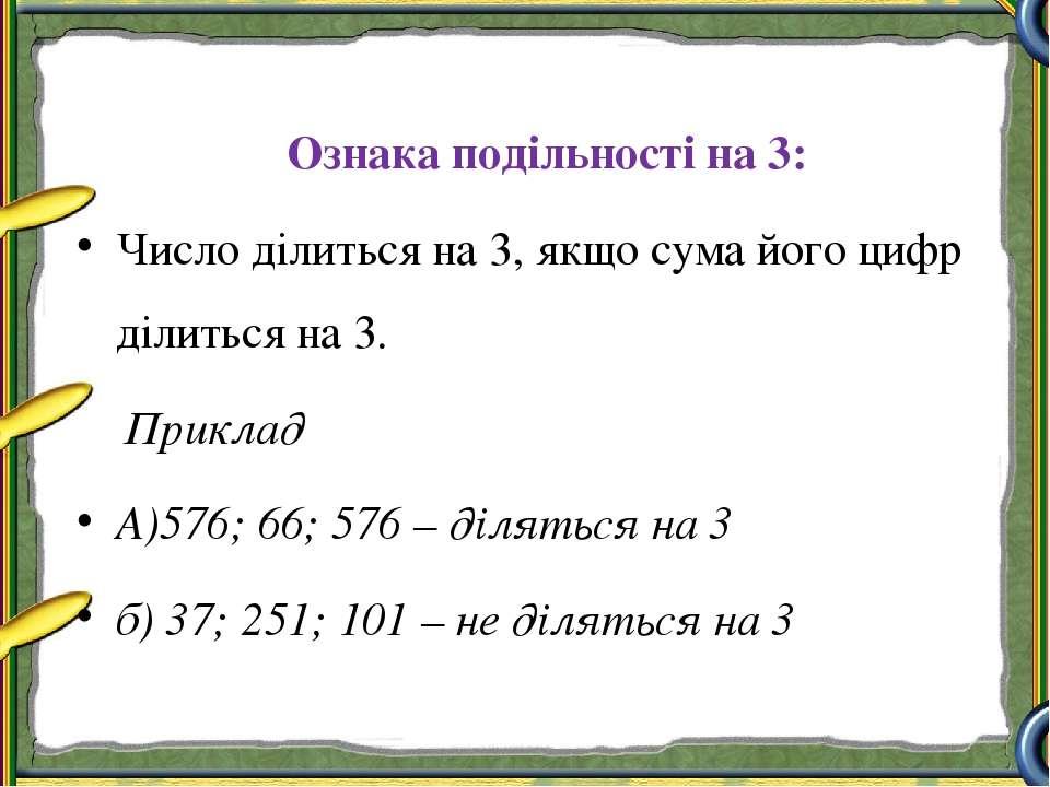Ознака подільності на 3: Число ділиться на 3, якщо сума його цифр ділиться на...