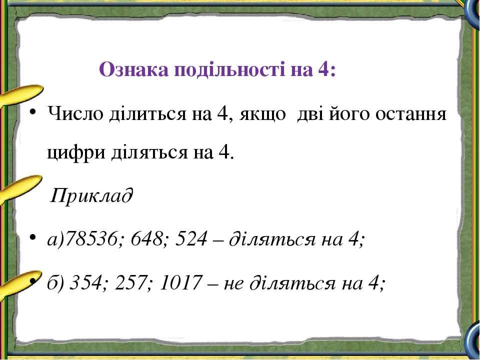 Ознака подільності на 4: Число ділиться на 4, якщо дві його остання цифри діл...