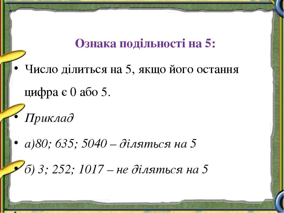 Ознака подільності на 5: Число ділиться на 5, якщо його остання цифра є 0 або...