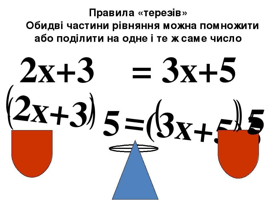 2x+3 =(3x+5)5 5 2x+3 = 3x+5 5 5 Правила «терезів» Обидві частини рівняння мож...