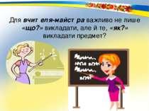 Для вчителя-майстра важливо не лише «що?» викладати, але й те, «як?» викладат...