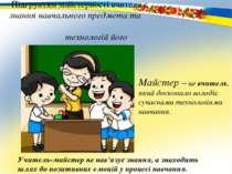 Підґрунтям майстерності вчителя є знання навчального предмета та технологій й...