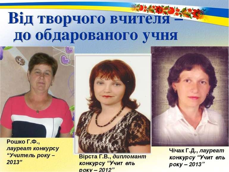 "Рошко Г.Ф., лауреат конкурсу ""Учитель року – 2013"" Вірста Г.В., дипломант кон..."