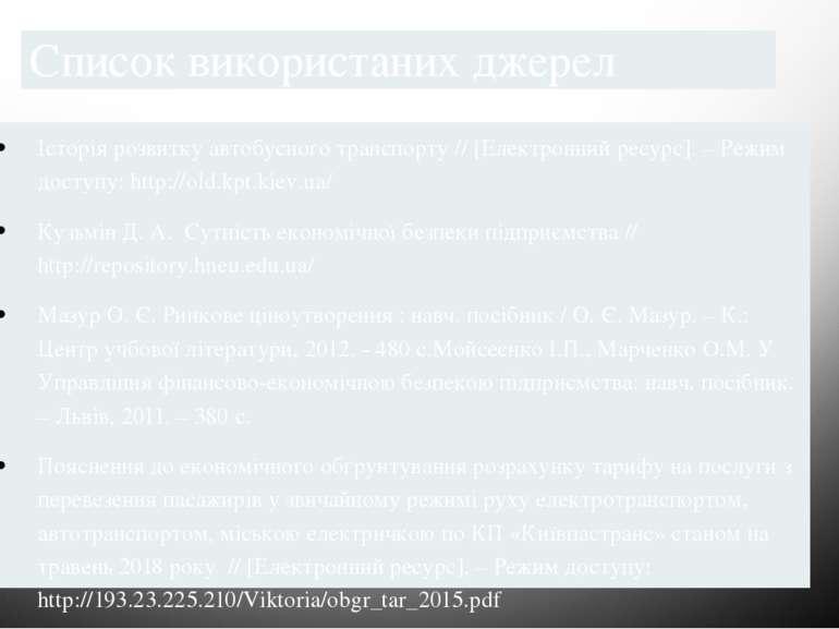 Список використаних джерел Історія розвитку автобусного транспорту // [Електр...
