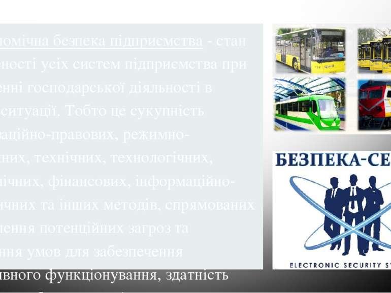 Економічна безпека підприємства - стан захищеності усіх систем підприємства п...