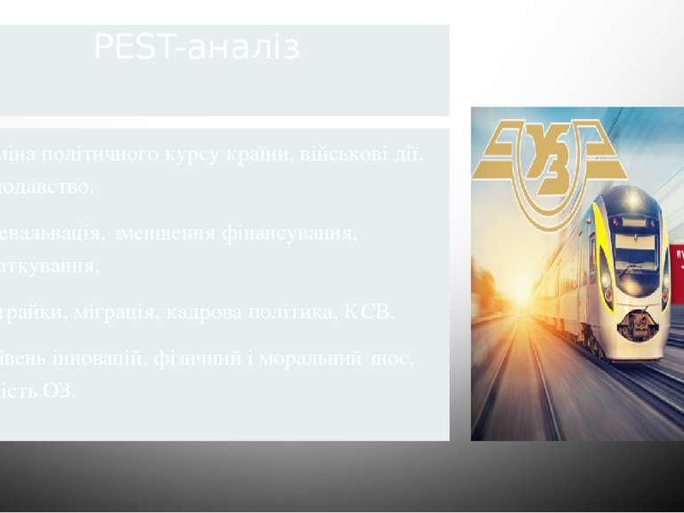 PEST-аналіз P – зміна політичного курсу країни, військові дії, законодавство....