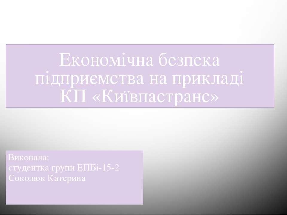 Виконала: студентка групи ЕПБі-15-2 Соколюк Катерина Економічна безпека підпр...