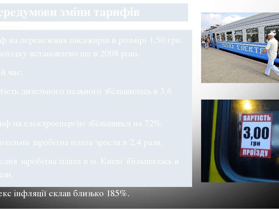 Передумови зміни тарифів Тариф на перевезення пасажирів в розмірі 1,50 грн. з...