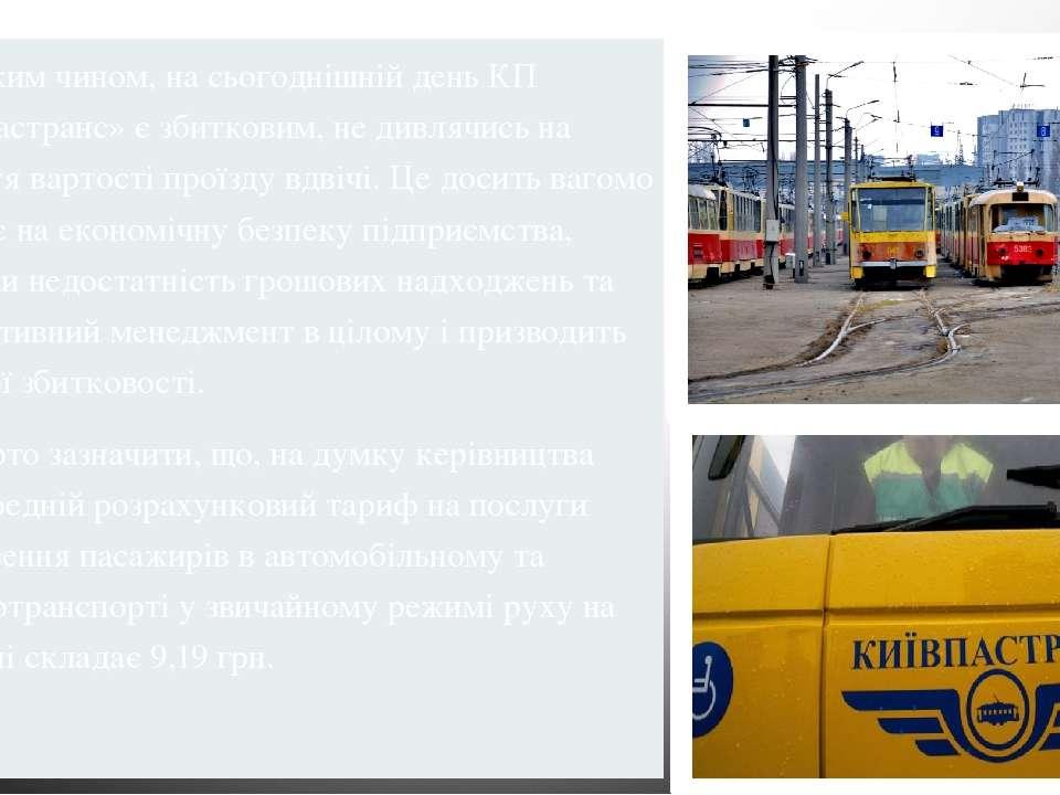 Таким чином, на сьогоднішній день КП «Київпастранс» є збитковим, не дивлячись...