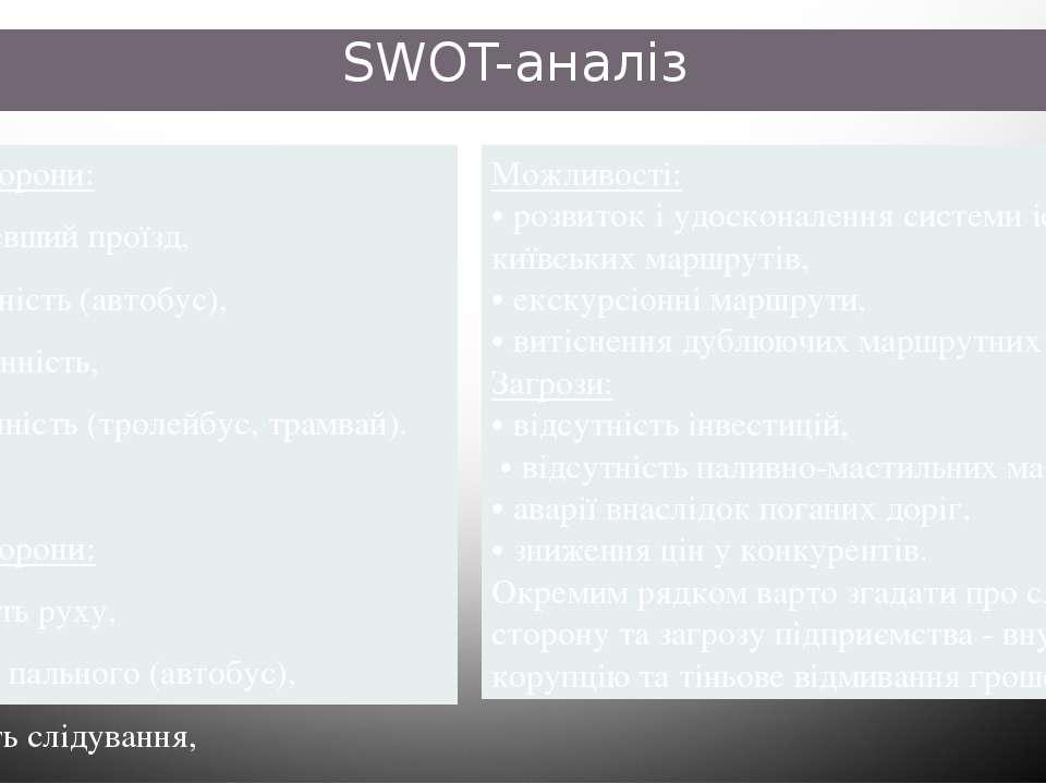 SWOT-аналіз Сильні сторони: • найдешевший проїзд, • маневреність (автобус), •...