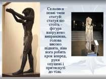 Склалися певні типи статуй: статуя що стоїть - фігура напружено випрямлена, г...