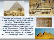 Творами мистецтва були піраміди, храми, гробниці, настінний живопис і статуї....