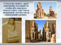 Статуя що сидить - руки симетрично покладені на коліна або одна рука зігнута ...