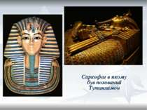 Саркофаг в якому був похований Тутанхамон