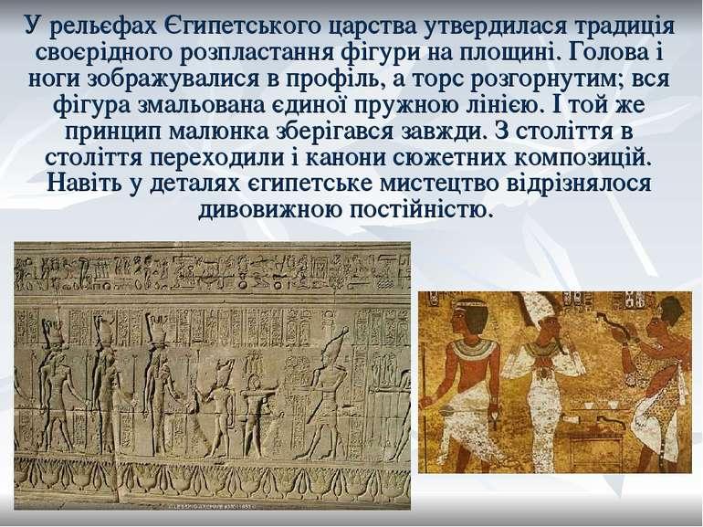 У рельєфах Єгипетського царства утвердилася традиція своєрідного розпластання...