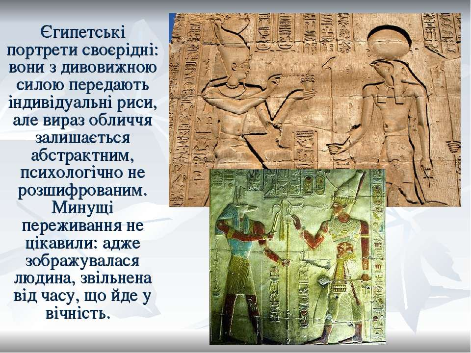 Єгипетські портрети своєрідні: вони з дивовижною силою передають індивідуальн...