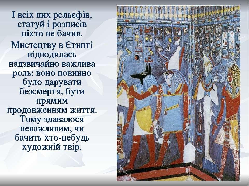 І всіх цих рельєфів, статуй і розписів ніхто не бачив. Мистецтву в Єгипті від...