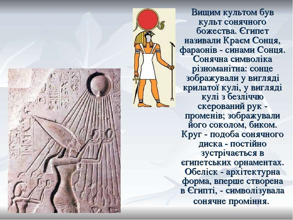 Вищим культом був культ сонячного божества. Єгипет називали Краєм Сонця, фара...