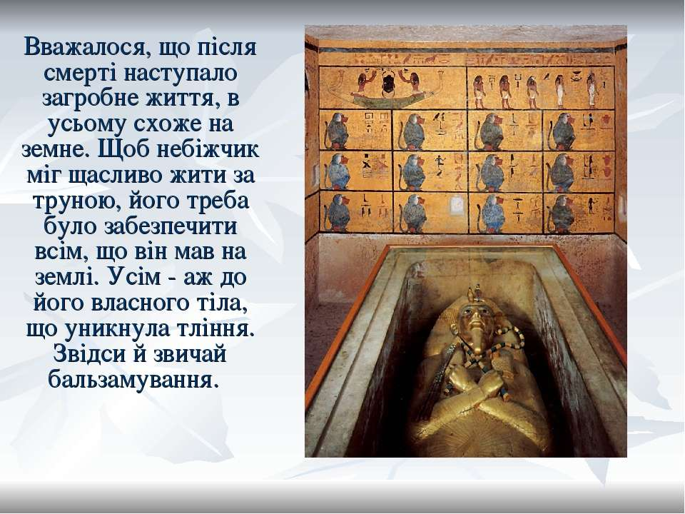 Вважалося, що після смерті наступало загробне життя, в усьому схоже на земне....
