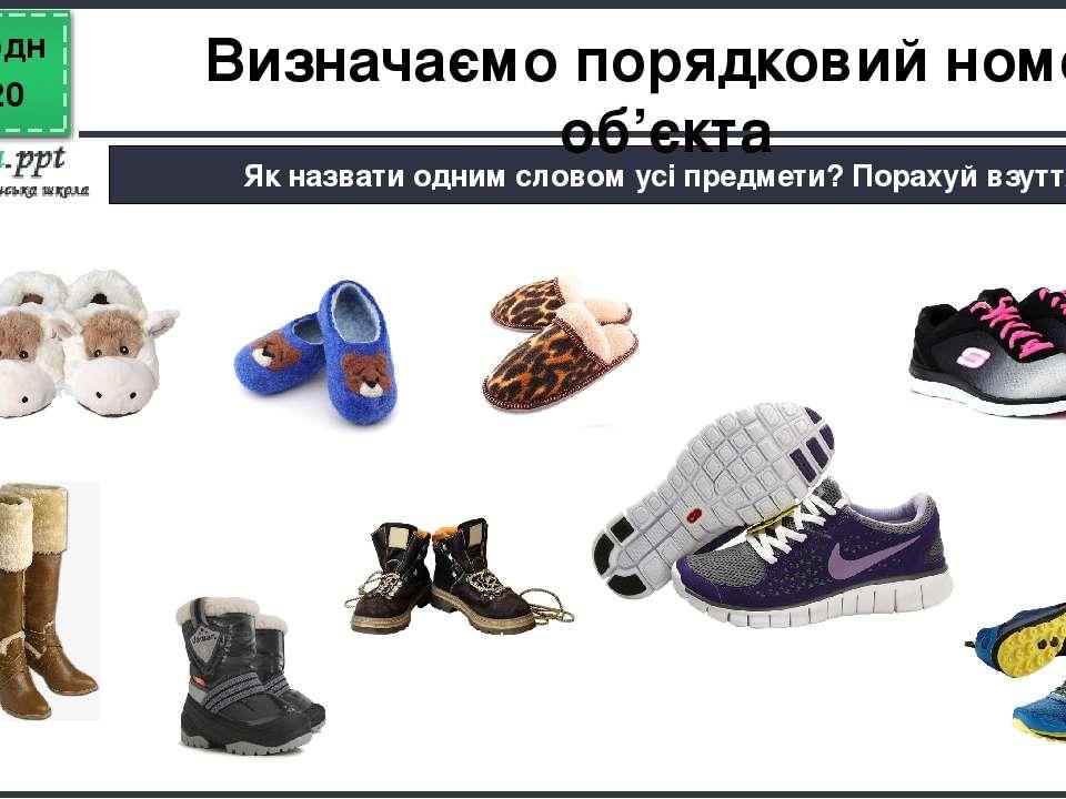 Сьогодні Як назвати одним словом усі предмети? Порахуй взуття. Визначаємо пор...