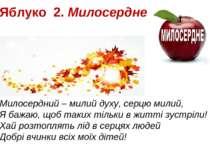Яблуко 2. Милосердне Милосердний – милий духу, серцю милий, Я бажаю, щоб таки...