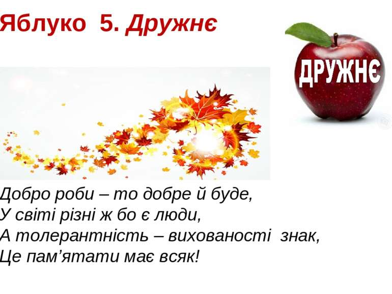 Яблуко 5. Дружнє Добро роби – то добре й буде, У світі різні ж бо є люди, А т...