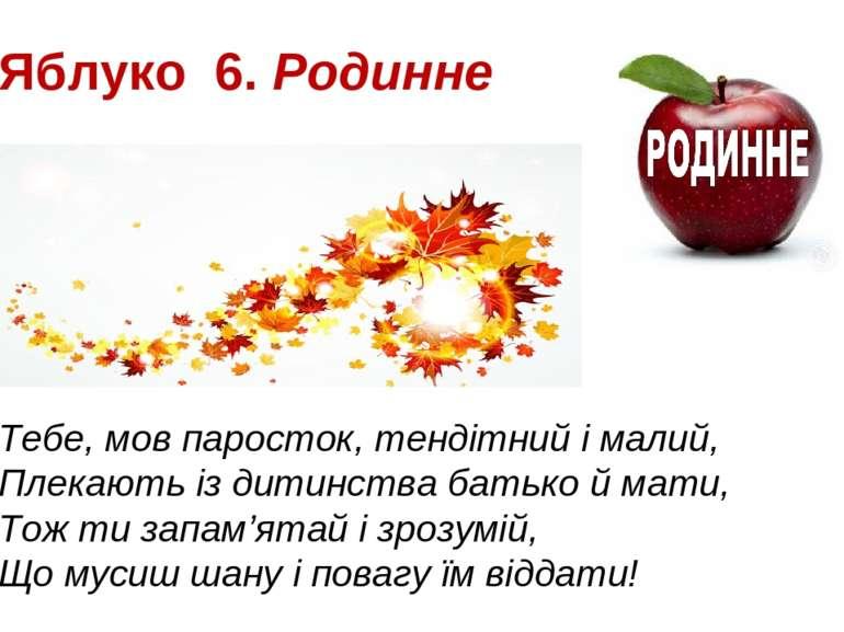 Яблуко 6. Родинне Тебе, мов паросток, тендітний і малий, Плекають із дитинств...