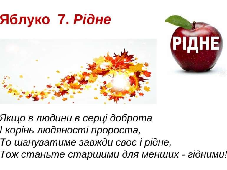 Яблуко 7. Рідне Якщо в людини в серці доброта І корінь людяності пророста, То...