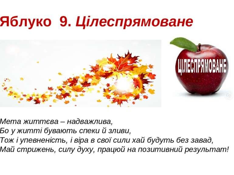Яблуко 9. Цілеспрямоване Мета життєва – надважлива, Бо у житті бувають спеки ...