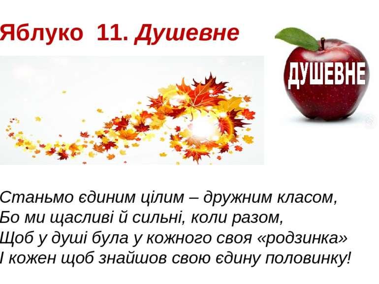 Яблуко 11. Душевне Станьмо єдиним цілим – дружним класом, Бо ми щасливі й сил...