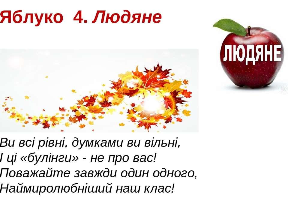 Яблуко 4. Людяне Ви всі рівні, думками ви вільні, І ці «булінги» - не про вас...