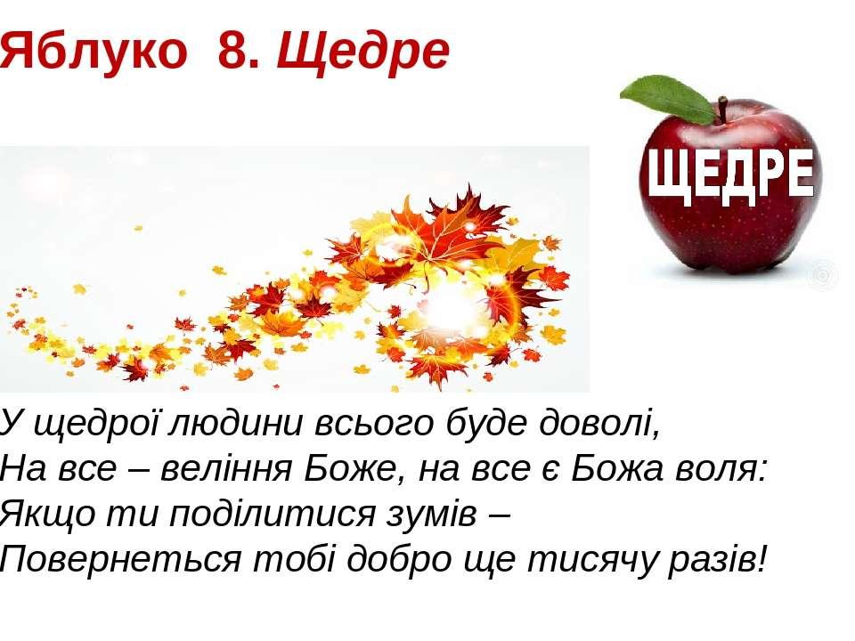 Яблуко 8. Щедре У щедрої людини всього буде доволі, На все – веління Боже, на...